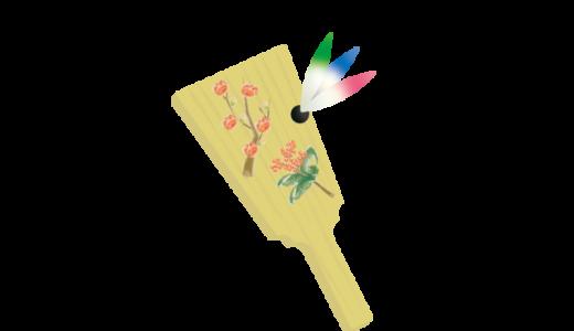 羽子板のイラスト