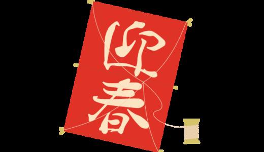 凧のイラスト